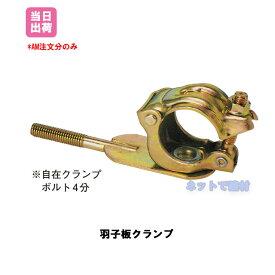 羽子板クランプ (40個入) 固定 ツナギ金具