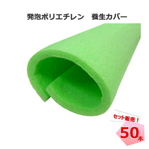 養生カバー 竹千代丸 グリーン (50本入り)【セットでお得】 エムエフ