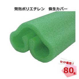 養生カバー UFO スリムグリーン (80本入り)【セットでお得】 エムエフ