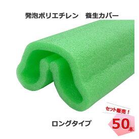 養生カバー UFO ロンググリーン (50本入り)【セットでお得】 エムエフ
