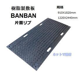 鉄板 規格 敷