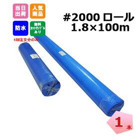 ブルーシートロール #2000 1800mm x 100m 工事 イベント 養生 レジャーシート