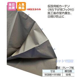 養生紙カーテン(茶)2000×1950 (50枚入) クレープ紙【送料無料】フック付き 日焼け防止 変色防止 養生 畳