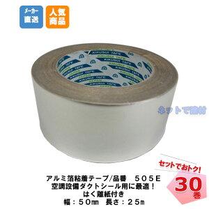 アルミテープ No.505E 30巻 菊水テープ 505KCP 50mmx25m アルミニウム箔 低VOC 空調設備 ダクトシール 耐熱性 耐候性 ホルムアルデヒドフリー 養生 クラフトテープ 作業テープ 両面テープ はく離紙