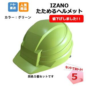 防災用 たためる ヘルメット 5コセット 緑 グリーン 【セットでお得】 DIC IZANO 避難 備蓄 地震 建築 現場 安全用品 イザノ 折りたたみ式 プロ仕様