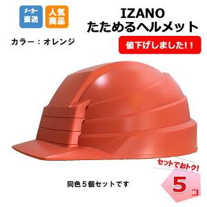 防災用 たためる ヘルメット オレンジ 5コセット 【セットでお得】 DIC IZANO 避難 備蓄 地震 建築 現場 安全用品 イザノ 折りたたみ式 プロ仕様