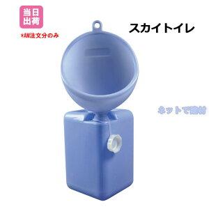スカイトイレ(上部 + 下部 セット) 簡易トイレ 移動式 仮設  現場 災害 アウトドア