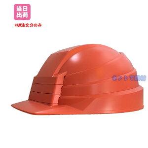 防災用 たためる ヘルメット オレンジ DIC IZANO 避難 備蓄 地震 建築 現場 安全用品 イザノ 折りたたみ式 プロ仕様