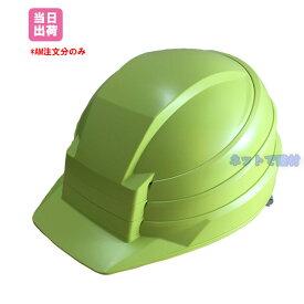 防災用 たためる ヘルメット 緑 グリーン DIC IZANO 避難 備蓄 地震 建築 現場 安全用品 イザノ 折りたたみ式 プロ仕様