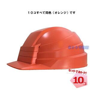 防災用 たためる ヘルメット オレンジ 10コセット 【セットでお得】 DIC IZANO 避難 備蓄 地震 建築 現場 安全用品 イザノ 折りたたみ式 プロ仕様