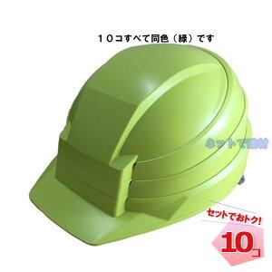 防災用 たためる ヘルメット 10コセット 緑 グリーン 【セットでお得】 DIC IZANO 避難 備蓄 地震 建築 現場 安全用品 イザノ 折りたたみ式 プロ仕様