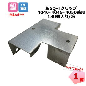 SQ−Tクリップ 4040・4045・4050兼用 130コ 桐井製作所 新SQ−Tクリップ 補強 天井部材 天井 耐震 防振 天井下地工法