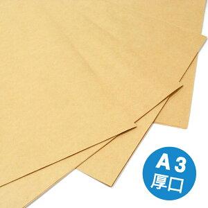 A3 クラフト紙 厚口 100枚