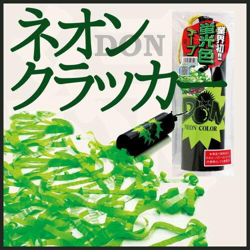 《カネコ》DONネオンクラッカー(蛍光色グリーン)【RCP】【02P03Dec16】