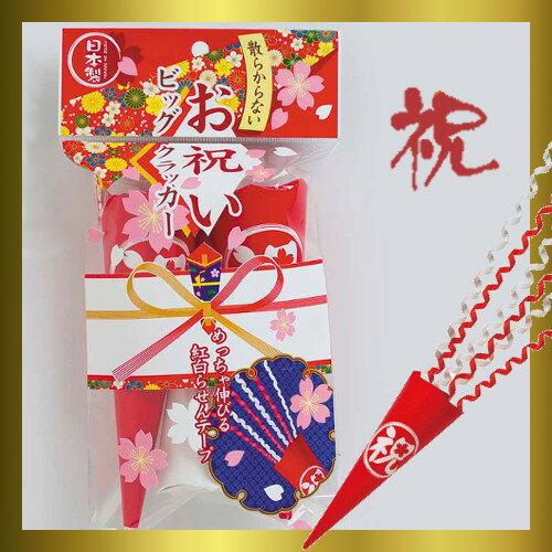 《カネコ》お祝いBIGクラッカー、散らからないタイプ【RCP】【02P03Dec16】