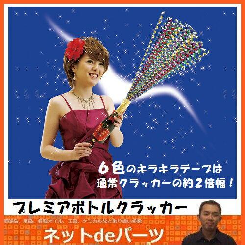 《カネコ》ド派手クラッカープレミアボトルクラッカー(1本入)【RCP】【02P03Dec16】