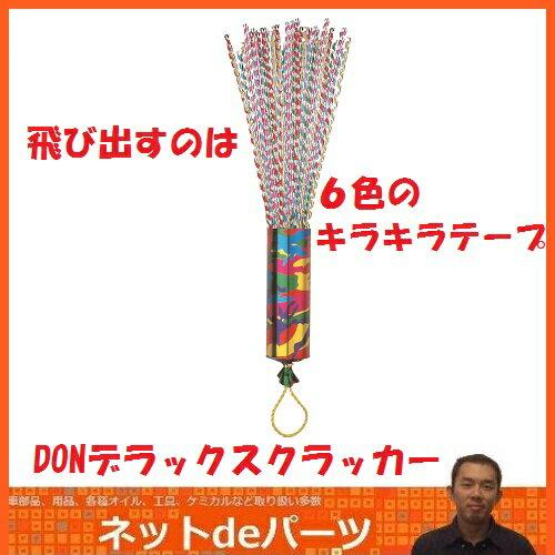 《カネコ》DONシリーズDONデラックスクラッカー(1本入)【RCP】【02P03Dec16】
