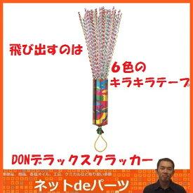 《カネコ》DONシリーズDONデラックスクラッカー(1本入)