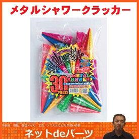 《カネコ》メタルシャワークラッカー(30個入)【RCP】【02P03Dec16】