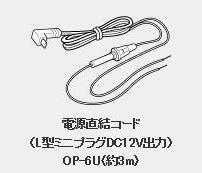 《ユピテル》電源直結コード OP-6U【RCP】【02P03Dec16】