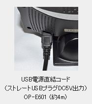 《ユピテル》USB電源直結コード OP-E601【RCP】 【02P03Dec16】