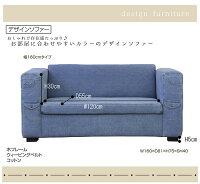 《デンバーデニムデザインソファ幅160》