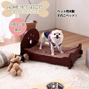 犬 猫 ペット 木製 すのこ ベッド ペットベッド 犬用ベッド 猫用ベッド すのこベッド 木製ベッド 幅43cm ダークブラウン ペット用 ペットハウス ハウス 室内 小型犬 子猫 布団 クッション付 犬