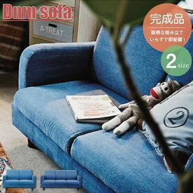 《 デニムデザイン ソファ 幅175》おしゃれ ソファー 布 新生活 カウチソファ シンプル 北欧 二人掛けソファ 1人掛け 一人暮らし 脚付き デニム ウォッシュ 座椅子 チェア 肘付き フィット