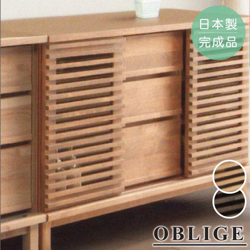 《OBLIGE サイドボード 幅約120》日本製 完成品 ナチュラル ブラウン ランドリー ダイニング リビング 北欧 収納棚 ラック キャビネット おしゃれ すきま収納 隙間収納 キッチン ストッカー ボード リビングボード チェスト 食器棚 カップボード キッチンボード