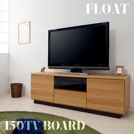 【Float】フロート幅149.5 テレビ台 ローボード テレビボード テレビラック TV台 木製 52インチ 47インチ TVボード ロータイプ 一人暮らし ホワイト 白 ブラウン ウォルナット ヴィンテージ