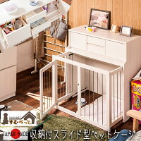 スクエア家具調ペットゲージサークルホワイト犬用大川家具