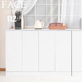 キッチンシリーズFace カウンター下収納 扉 幅112|ホワイト ランドリー ダイニング リビング 北欧 収納棚 ラック サイドボード キャビネット ホワイト おしゃれ キャビネット 開き 白 光沢 鏡面 収納 すきま すきま収納 隙間 隙間収納 すき間