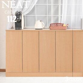 キッチンシリーズNeat カウンター下収納 扉 幅112|ナチュラル ランドリー ダイニング リビング 北欧 収納棚 ラック サイドボード キャビネット おしゃれ キャビネット 開き 光沢 鏡面 収納 すきま すきま収納 隙間 隙間収納 すき間