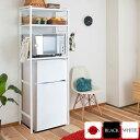 《冷蔵庫上ラック 幅60》日本製 ブラック ホワイト オープンラック 収納棚DIY 一人暮らし ワンルーム 黒 白 北欧 シン…