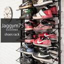 【Jaggym75】ブラックインテリア特集 黒  突っ張り薄型シューズ幅75cm つっぱり スリムシューズラック 靴箱 ディス…