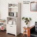 【Late】ラテシリーズ 家電収納キッチンボード 60幅 高さ160〜200 ホワイト色 スライド棚 食器棚レンジラック 収…