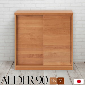 【Alder】木目の美しい北欧風天然木アルダー材のカウンター下収納90引戸 ナチュラル/ダークブラウン リビング 収納棚 ラック サイドボード キャビネット キッチン収納 おしゃれ 収納 すきま