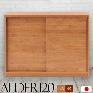 【Alder】木目の美しい北欧風天然木アルダー材のカウンター下収納120引戸 ナチュラル/ダークブラウン リビング 収納棚 ラック サイドボード キャビネット キッチン収納 おしゃれ 収納 すきま