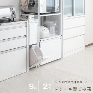 スチール製ダストボックス 9リットルタイプ2分別 日本製 ゴミ箱付 ペールボックス付 ホワイト 白 国産 ゴミ箱収納 レンジ台 食器棚 ペール カウンター 作業台 完成品 | 収納家具 キッチン収