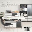 バタフライカウンターテーブル 幅119.5cm ホワイトウォッシュ色 チェリーブラウン色【大川家具】|テーブル キッチン収…