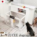 【JUCEE】シリーズ 省スペース収納付き折りたたみ型ケージ幅90 ホワイト 白 おしゃれ お洒落 デザイン 小型犬 中型…