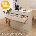 【スーパーセール】数量限定アウトレット キッチンカウンター 幅90 引出し  食器棚 木製 収納キャビネット 収納棚…