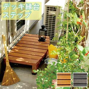 デッキ縁台ステップ ライトブラウン/ダークブラウン踏み台 チェア 階段 ウッドデッキ風 簡単 縁側 本格的 DIY 木製 天然木 庭 ベランダ マンション おしゃれ 小型 北欧 ガーデン 屋外 家具