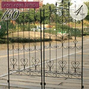 アイアンローズフェンス150(4枚組) ダークブラウン フェンス アイアン  ガーデンフェンス ガーデニング 枠 柵 仕切り 目隠し 境目 クラシカル アンティーク トレリス ベ