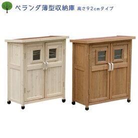 ベランダ薄型収納庫920 SPG-002 収納 木製 北欧 物置 屋外 組み立て式 組立式 ガーデニング 園芸【送料無料】