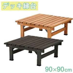 デッキ縁台 90×90 木製 ステップ 天然木製 ウッドデッキ ガーデンベンチ ガーデンチェア 庭