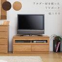 【Alder】天然木テレビボード101cm幅 天然木アルダー材の木目がきれいなTV台 送料無料 大川家具 | リビング収納 tvボ…