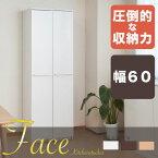 キッチンシリーズFace大容量キッチンストッカー幅60cmホワイト