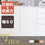 キッチンシリーズFaceカウンター下収納扉幅60cmホワイト