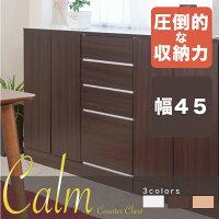 キッチンシリーズCalmカウンター下収納チェスト幅45cmダークブラウン